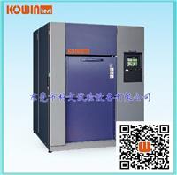 LED冷热冲击试验箱 KW-TS-150X