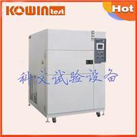 LED照明冷热冲击试验箱|LED专用冷热冲击试验箱 KW-TS-480F