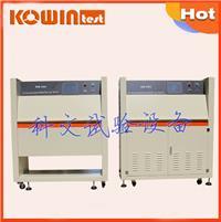 紫外光老化测试箱 KW-UV3