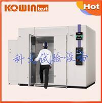 大型恒温恒湿试验室,恒温恒湿试验房 KW-RM-1250F