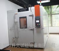LED显示屏步入式恒温恒湿试验室 KW-RM-8000F