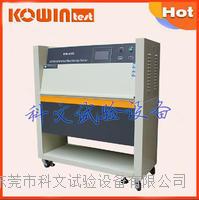 化学紫外线耐气候试验箱 KW-UV