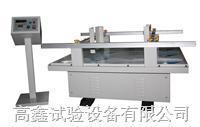 模擬汽車運輸振動臺、跑馬式振動試驗臺 GX-MZ-200