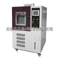 可程式恒溫恒濕試驗箱 GX-3000