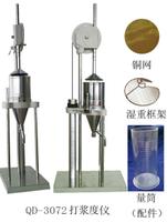 打浆度测试仪 QD-3072