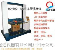 整箱抗压测试仪 QD-3001A