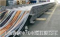 供應拖鏈電纜 拖鏈電纜批發 拖鏈電纜生產廠家