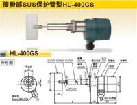 日本東和(TOWA)阻旋式料位開關HL-400GS