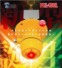 日本東和TOWA阻旋料位開關PRL-100L(LED顯示燈)