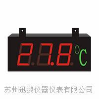 大屏显示器,大屏幕温度显示器(迅鹏)WP-LD WP-LD