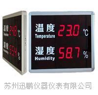 温湿度显示看板,温湿度看板(迅鹏)WP-LD-TH WP-LD-TH