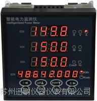 亚洲av迅鹏SPC560智能多功能电力亚洲天堂 SPC560