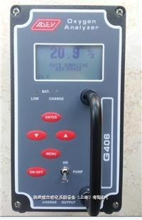 進口便攜式氧分析儀