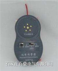 五檔安全帽近電預警器 YJ-AM
