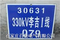 电线杆杆号牌 400*300