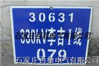 电力线路杆号牌国标规格320*220mm JSP-G
