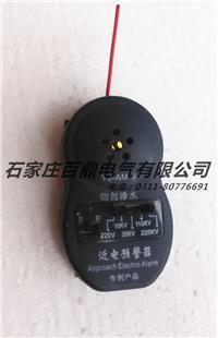 安全帽近電預警器YJ-AM-5型 YJ-AM-5