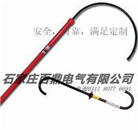防觸電高壓絕緣救援鉤 JY-1500型