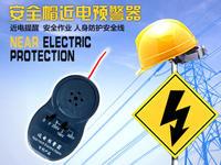 YJ-AM-5報警安全帽T4 電工專用YJ-AM-3