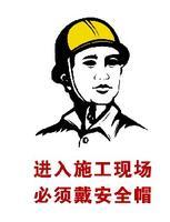 高壓防觸電報警安全帽