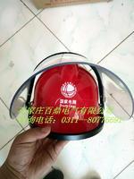 防電弧安全帽防護面罩