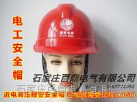高壓安全帽10KV