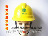 35kv防觸電安全帽