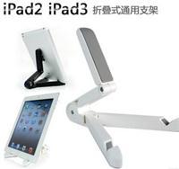 蘋果ipad支架 ipad2支架 ipad3支架 折疊式 三星平板支架