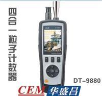 CEM 华盛昌DT-9880四合一空气质量检测仪 尘埃粉尘颗粒物监测