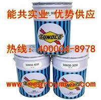 太阳GS冷冻机油系列产品 SUNISO 3GS,4GS,5GS,6GS,3GSD,4GSD,5GSD