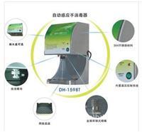 上海DIHOUR迪奥DH-1598T不锈钢超雾化手消毒器(净手器)自动感应喷雾式**净手消毒器