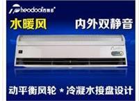 RM-3509-S 西奥多风幕机 水暖风风幕机 水汽两用热风幕 机身长0.9米空气幕