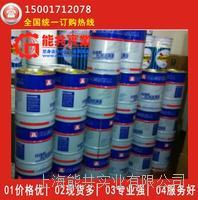 上海汉钟冷冻油HBR-B03 HBR-B03