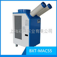 德国BAXIT巴谢特移动空调BXT-MAC55双管工业冷风机点式多用途移动制冷机岗位空调 BXT-MAC55