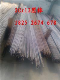 2Cr13黑棒 直徑20和30毫米