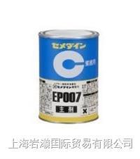 cemedine施敏打硬セメダイン環氧樹脂系粘合劑EP007