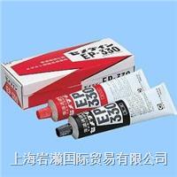 cemedine施敏打硬セメダイン丨AP-080環氧樹脂接著劑
