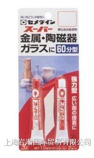 cemedine施敏打硬セメダイン丨CA-151環氧樹脂接著劑