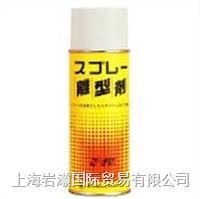 SUZUKIYUSHI鈴木油脂 S-618噴霧脫模劑 S-618