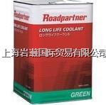 Roadpartner,1P18-W0B1G,長壽命冷卻液 1P18-W0B1G