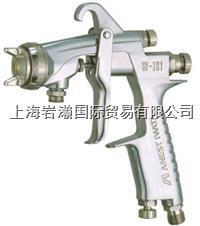 岩田_W-101-131S喷枪 W-101-131S