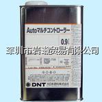 1AJ81汽車修補漆,DNT大日本塗料 1AJ81