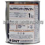 3540汽車保險杠PP密封膠,DNT大日本塗料 3540