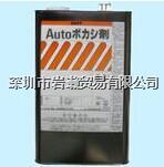 120AXオートボカシ剤,DNT大日本塗料 120AX