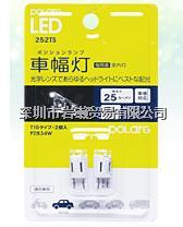 P2830W車寬燈,nissei-polarg日星 P2830W