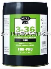 B-1033-05G,防銹劑,kure吳工業 B-1033-05G