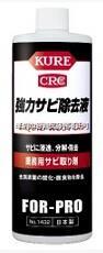 E-1432-12D,防銹劑,kure吳工業 E-1432-12D