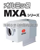MXA-III油霧機SINTO新東工業株式會社
