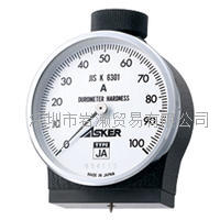 Asker奧斯卡,JA型硬度計 JA型硬度計