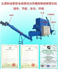 再生胶常压高温连续脱硫机